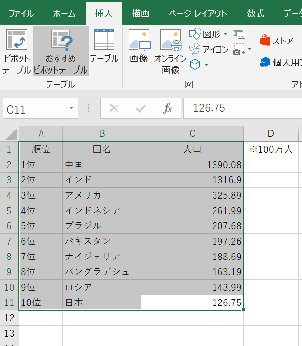 Convert Excel table to table | Uipath Dojo